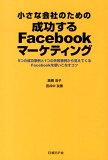 中小企業のための成功するFacebookマーケティング [ 高橋浩子 ]