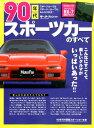 90年代スポーツカーのすべて 最高ニッポン!熱かった90年代のファンカーたち