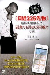 「日経225先物」給料は当然もらって、副業でも月40万円稼ぐ方法 [ 荻原綾 ]
