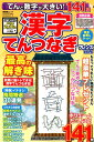 漢字てんつなぎフレンズ(Vol.6) てんと数字が大きい!141問 (晋遊舎ムック)