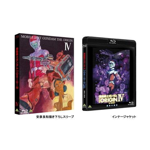 機動戦士ガンダム THE ORIGIN IV【Blu-ray】 [ 池田秀一 ]