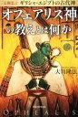 ギリシャ・エジプトの古代神オフェアリス神の教えとは何か 公開霊言 (OR BOOKS) [