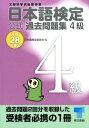日本語検定公式過去問題集4級(平成28年度版) [ 日本語検定委員会 ]