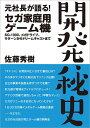 元社長が語る! セガ家庭用ゲーム機 開発秘史 〜SG-100...