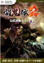 討鬼伝2公式攻略ガイド(下) PlayStation 4版 ...