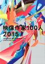 映像作家100人(2015) [ 庄野祐輔 ]