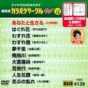 超厳選 カラオケサークルW ベスト10 [ (カラオケ) ]