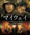 マイウェイ 12,000キロの真実 ブルーレイ&DVDセット【初回限定生産】【Blu-ray】