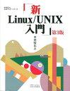 新Linux/UNIX入門 第3版 林晴比古実用マスターシリーズ [ 林晴比古 ]