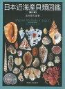 日本近海産貝類図鑑 第二版 [ 奥谷 喬司 ]...