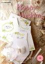 手作りHappy Wedding ウエディングペーパーアイテムと小物の本 (ijデジタルbook) [ インプレスジャパン ]