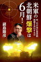 米軍の北朝鮮爆撃は6月! 米、中が金正恩体制破壊を決行する日 [ 副島隆彦 ]