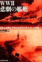 WW2悲劇の艦艇 過失と怠慢と予期せぬ状況がもたらした惨劇 (光人社NF文庫) [ 大内建二 ]
