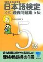 日本語検定公式過去問題集5級(平成28年度版) [ 日本語検定委員会 ]