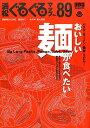 浜松ぐるぐるマップ(89)