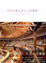 日本の最も美しい図書館 [ 立野井一恵 ]