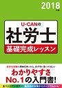 2018年版 U-CANの社労士 基礎完成レッスン (ユーキ...
