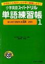 小学英語スーパードリル単語練習帳(1) [ 安河内哲也 ]