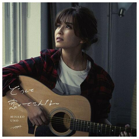 【先着特典】どうして恋してこんな (CD+スマプラ) (ポストカード付き) [ AAA(宇野実彩子) ]
