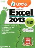よくわかるMicrosoft Excel 2013基礎 [ 富士通エフ?オー?エム ]
