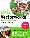 Vectorworksデザインブック 作例で学ぶ基礎と実践 [ 戸國義直 ]