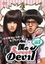 僕のSweet Devil ノーカット版DVD-BOX1 [ ショウ・ルオ ]