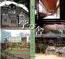学び舎 遺したい日本の風景7 [ 日本風景写真協会 ]