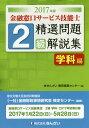 金融窓口サービス技能士2級精選問題解説集学科編(2017年版) [ きんざい ]