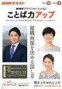 NHKアナウンサーとともにことば力アップ(2017年10月〜2018年3) NHKラジオ (NHKシリーズ) [ 日本放送協会 ]