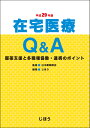在宅医療Q&A 平成29年版 服薬支援と多職種協働・連携のポイント [ 日本薬剤師会 ]