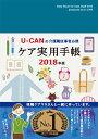 2018年版U-CANのケア実用手帳 (ユーキャンの実用手帳シリーズ) [ ユーキャン学び出版ケア実