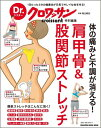 Dr.クロワッサン 体の痛みと不調が消える! 肩甲骨&股関節ストレッチ 体の痛みと不調が消える! (Magazine house mook) [ マガジンハウス ]