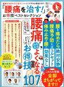 「腰痛を治す!」お得技ベストセレクション (晋遊舎ムック お...