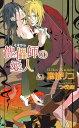 傀儡師の愛人 (AZ novels) [ 鹿能リコ ]
