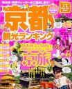 京都観光ランキング ウォーカームック (ウォーカームック)
