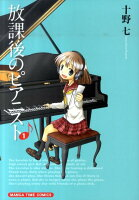放課後のピアニスト(1)