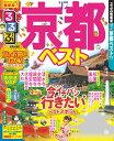 るるぶ京都ベスト('17)