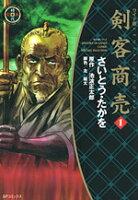 剣客商売(1)ワイド版