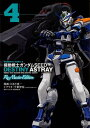 機動戦士ガンダムSEED DESTINY ASTRAY Re:Master Ed(4) (カドカワコ