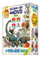 小学館の図鑑NEOはじめの一歩!映像DVDセット(4冊セット)