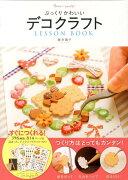 ぷっくりかわいいデコクラフトLESSON BOOK