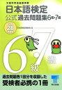 日本語検定公式過去問題集6級・7級(平成28年度版) [ 日本語検定委員会 ]