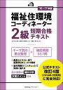 福祉住環境コーディネーター2級短期合格テキスト('16-17年版) [ 渡辺光子 ]