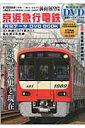 京浜急行電鉄完全データDVD BOOK
