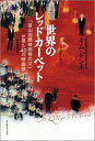 世界のレッドカーペット 「釜山国際映画祭の父」が見た40の映画祭 [ 金東虎 ]