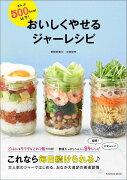 【新刊】<br />おいしくやせるジャーレシピ
