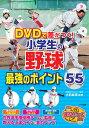 DVDで差がつく! 小学生の野球 最強のポイント55 [ 大...
