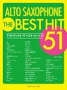 【楽天ブックスならいつでも送料無料】アルトサックス ザ・ベスト・ヒット51