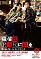 探偵はBARにいる[DVD3枚組]「探偵はここにいる!ボーナスパック」【特別版】