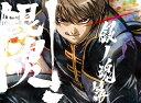 銀魂.銀ノ魂篇 5(完全生産限定版)【Blu-ray】 [ ...